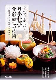 食彩細工料理本